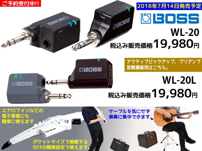 「BOSS WL-20/WL-20L」2018年7月14日発売予定 税込み19,980円 ご予約は 島村楽器 イオンモール宮崎店 まで