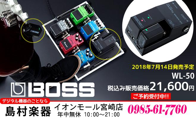 「BOSS WL-50」2018年7月14日発売予定 税込み21,600円 ご予約は 島村楽器 イオンモール宮崎店 まで