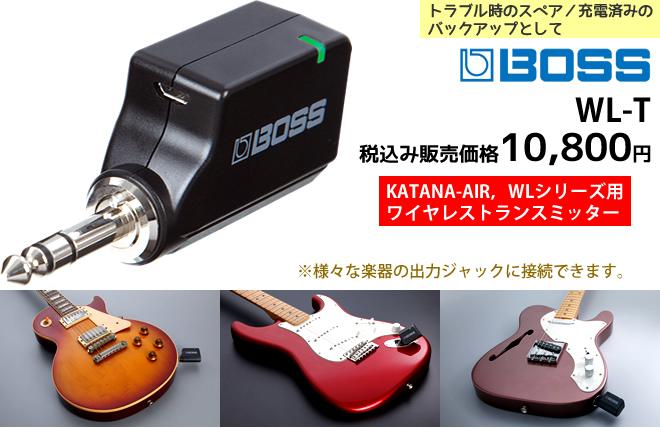 「BOSS WL-T」税込み10,800円 お求めは 島村楽器 イオンモール宮崎店 まで