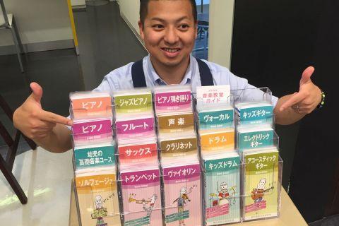 スタッフ写真デジタル商品、音楽教室椋田