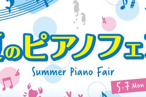 「夏のピアノフェア」開催中!! 8月31日(金)まで