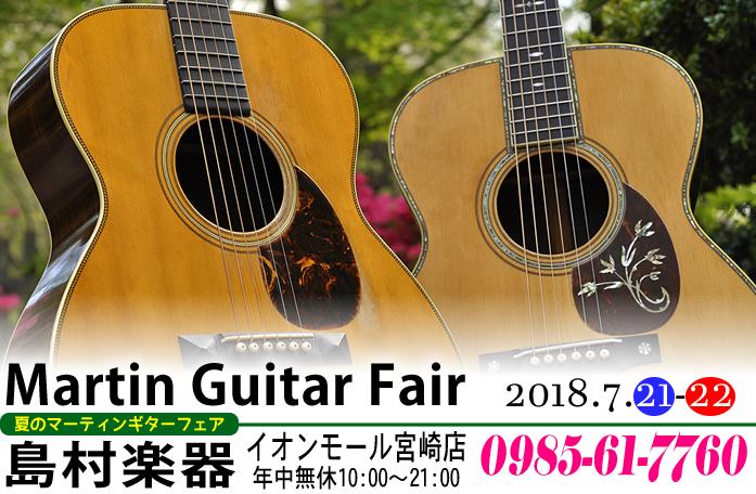 島村楽器 イオンモール宮崎店 「夏のマーティンフェア」は、2018年7月21日・22日の2日間開催いたします。