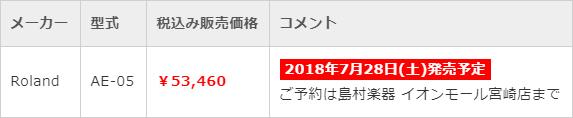 「Roland AE-05」 税込み53,460円 2018年7月28日(土)発売予定