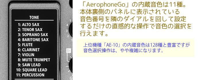 「AerophoneGO」の内蔵音色は11種。直感的な操作で音色の設定を行うことができます。