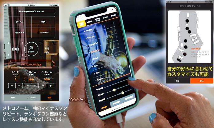 「Roland AerophoneGO」と無料アプリ Aerophone GO Plus を組み合わせることでより演奏する楽しみが増します。