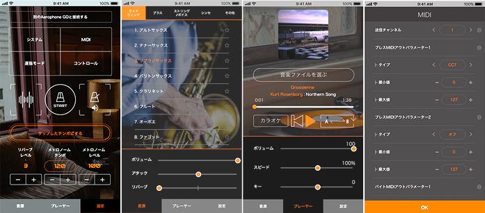 Aerophone GO Plus は、App Store / Google Play から無料ダウンロードできます。