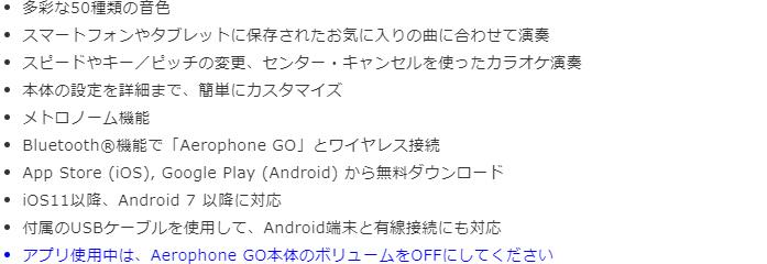 Aerophoe GO Plus の特記事項