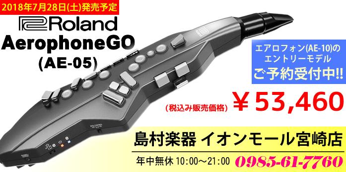 「Roland AerophoneGO」2018年7月28日発売 税込み53,460円 島村楽器 イオンモール宮崎店にてご予約受付中です。