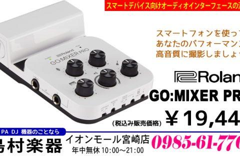 「Roland GO:MIXER PRO」 税込み19,440円 お求めは島村楽器 イオンモール宮崎店まで♪