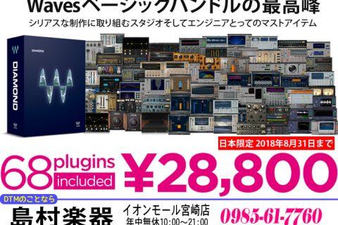 68種のプラグインを収録するバンドル、Waves Diamondが日本国内だけの93%オフ!