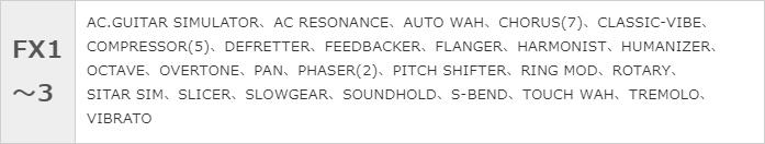 「BOSS GT-1000」の「FX」に割り当て可能なエフェクター一覧表