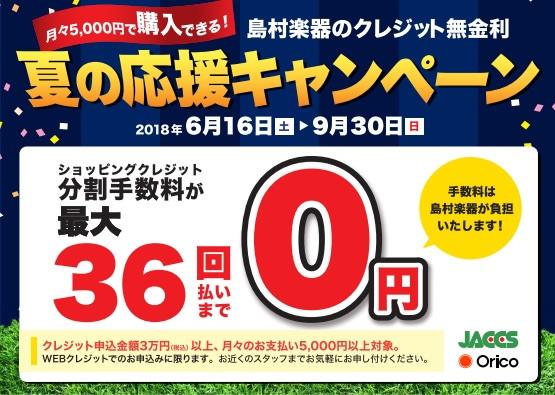 島村楽器のクレジット無金利「夏の応援キャンペーン」 9月30日(日)まで