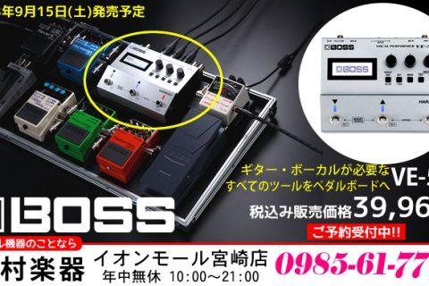 「ギター・ボーカルが必要な全てのツールをペダルボードへ」BOSS VE-500 税込み39,960円 お求めは島村楽器 イオンモール宮崎店まで♪
