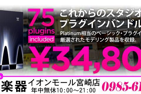 「WAVES HORIZON」日本限定価格 34,800円(税込) 2018年9月30日まで ご購入は 島村楽器 イオンモール宮崎店 で♪