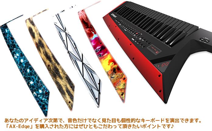 あなたのアイディア次第で、音色だけでなく見た目も個性的なキーボードを演出できます。「AX-Edge」を購入された方にはぜひともこだわって頂きたいポイントです。