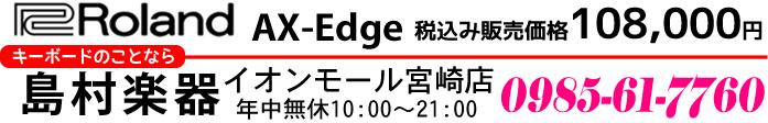 「Roland AX-Edge」税込み108,000円 お求めは 島村楽器 イオンモール宮崎店 まで
