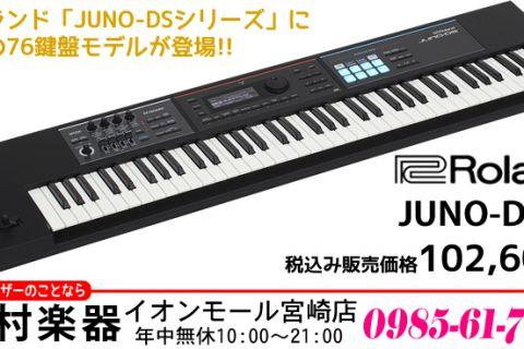 「Roland JUNO-DS76」2018年9月15日発売 税込み102,600円 お求めは 島村楽器 イオンモール宮崎店 まで♪