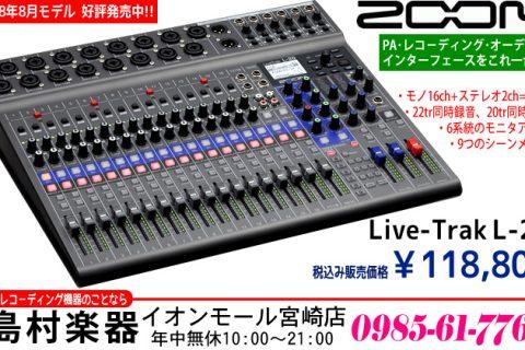 PA・レコーディング・オーディオインタフェースをコレ一台で。「ZOOM L-20」は税込み118,800円です。お買い求めは、島村楽器 イオンモール宮崎店でどうぞ♪