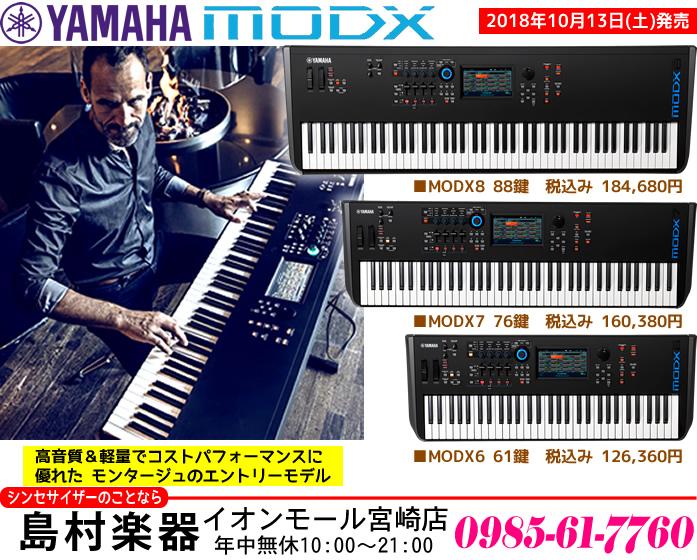 高音質&軽量でコストパフォーマンスに優れたモンタージュのエントリーモデル ヤマハ「MODX」シリーズは、2018年10月13日発売予定です♪