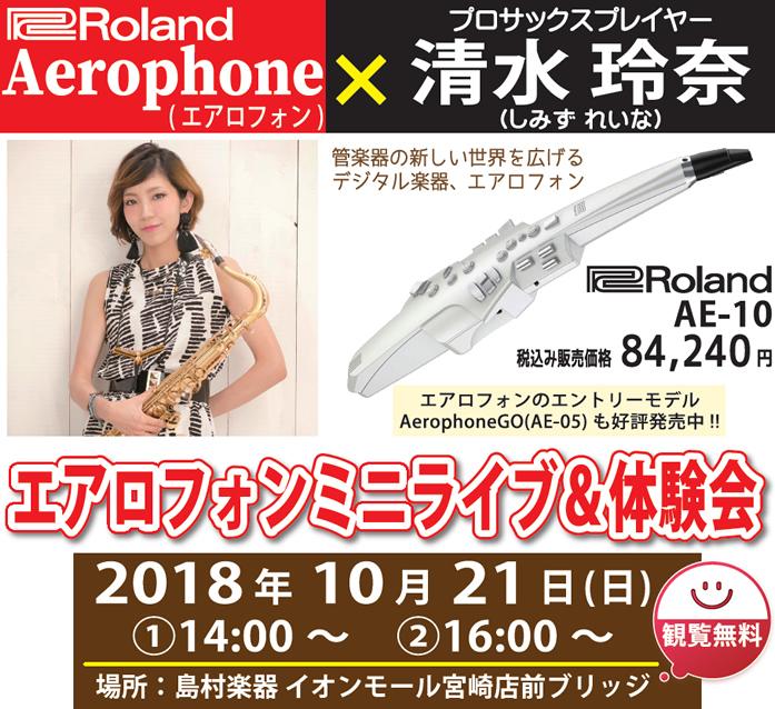 「エアロフォンミニライブ&体験会」2018年10月21日(日) 島村楽器 イオンモール宮崎店にて開催いたします♪