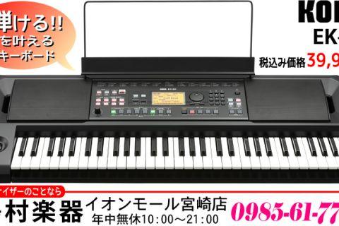 「弾ける!!」を叶えるキーボード「KORG EK-50」は税込み39,960円で2018年10月13日発売予定です。