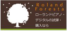 ローランドフォレスタWebサイトへは、こちらのリンクをクリックしてください。