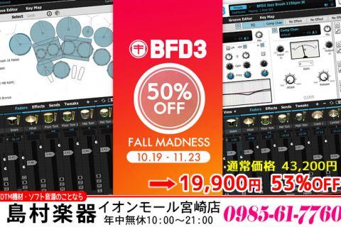 「BFD3 2018 Fall Madness」11/23まで。BFD3 が税込み19,900円です。お求めは島村楽器 イオンモール宮崎店まで♪