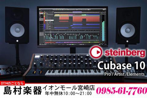 「Cubase 10」2018年11月14日発売 お問合せは島村楽器 イオンモール宮崎店まで