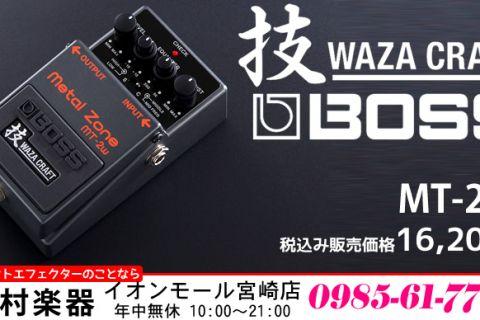 「BOSS MT-2W」税込み16,200円 2018/10/19発売。お求めは島村楽器 イオンモール宮崎店まで