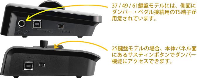 「KORG microKEY Air」ペダル端子を搭載し、さらに充実したコントロール機能。
