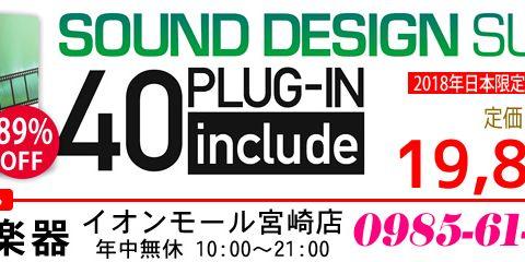 日本限定「Waves Sound Design Suite」プロモーション開催中!! お問合せは島村楽器 イオンモール宮崎店まで