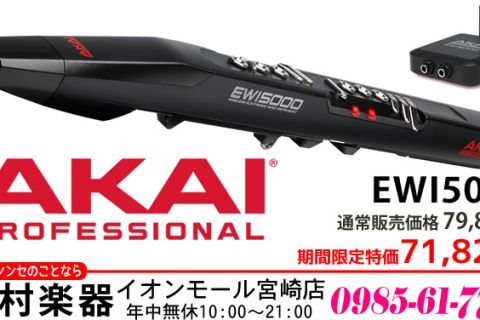 「AKAI EWI5000」通常販売価格 79,800円を1月15日まで期間限定71,820円で販売いたします。詳しくは 島村楽器 イオンモール宮崎店 まで