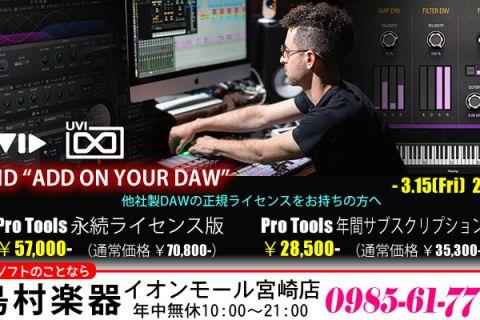 AVID Pro Tools がお求めやすい「ADD ON YOUR DAW」プロモーション実施中!!
