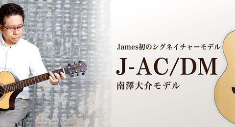 南澤大介氏と氏のシグネチャーモデル「James J-AC/DM」