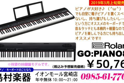 「Roland GO:PIANO88」は、2019年3月上旬発売で、価格は50,760円となる予定です。お問い合わせは、島村楽器 イオンモール宮崎店 までお気軽にどうぞ♪