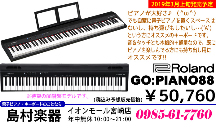 キーボード】「Roland GO:PIANO88」のご紹介!!【2019年3月上旬発売予定