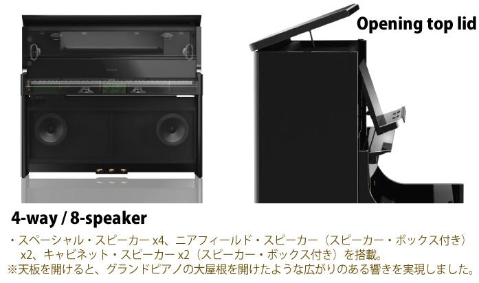 「LX708」の4-way / 8-speakers と Opening top lid