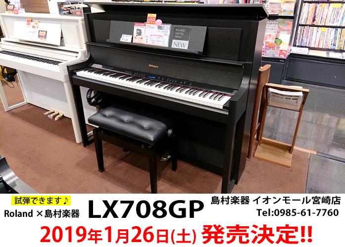 「Roland×島村楽器 LX708GP」の発売日が2019年1月26日に決定しました♪