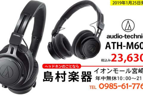 「audio-technica ATH-M60x」税込み23,630円は、2019年1月29日発売予定です。お求めは島村楽器 イオンモール宮崎店まで♪