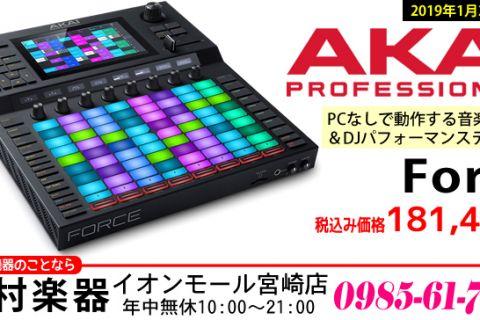 PCなしで動作する音楽制作/DJパフォーマンス機器「AKAI FORCE」が2019年1月23日に新発売!!お問い合わせは島村楽器 イオンモール宮崎店まで