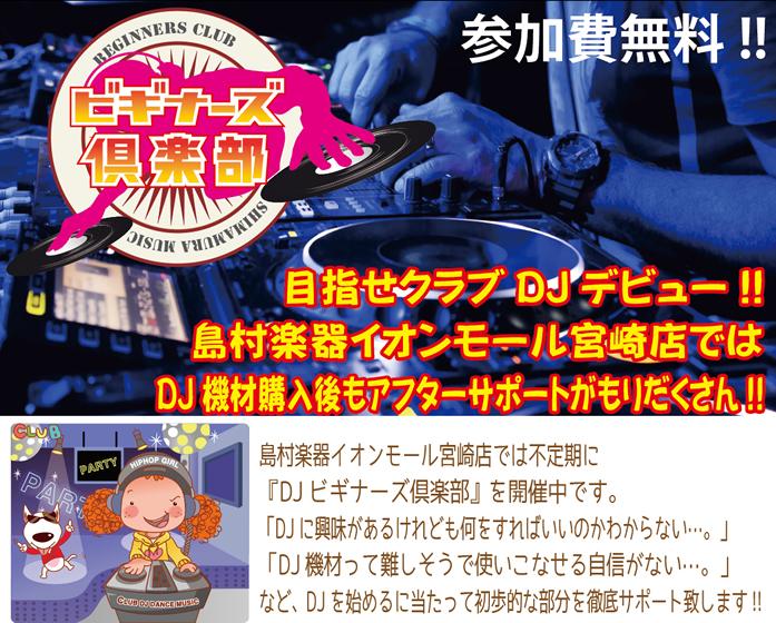 「DJビギナーズクラブ」お気軽にご参加ください!!