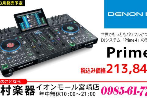 世界でもっともパワフルかつ進化したDJシステム「Denon DJ Prime4」が2019年3月発売。お問い合わせは 島村楽器 イオンモール宮崎店 まで
