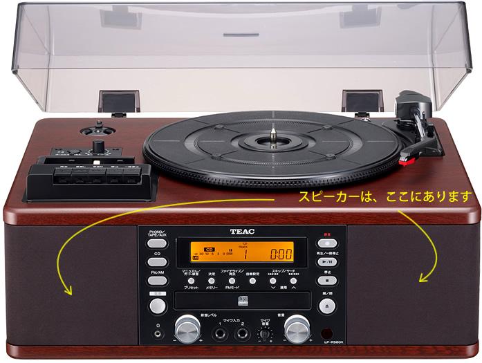 「TEAC LP-R560K」音楽鑑賞に最適な3.5W+3.5Wアンプ、バスレフ方式ステレオスピーカー
