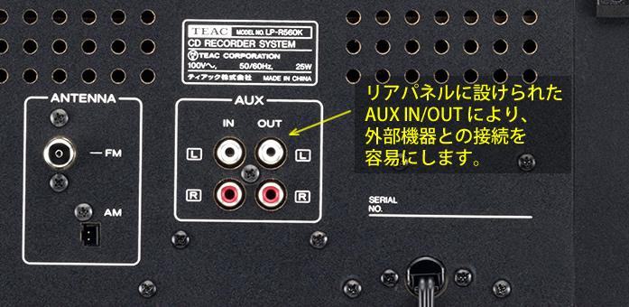 「TEAC LP-R560K」便利なアナログ端子