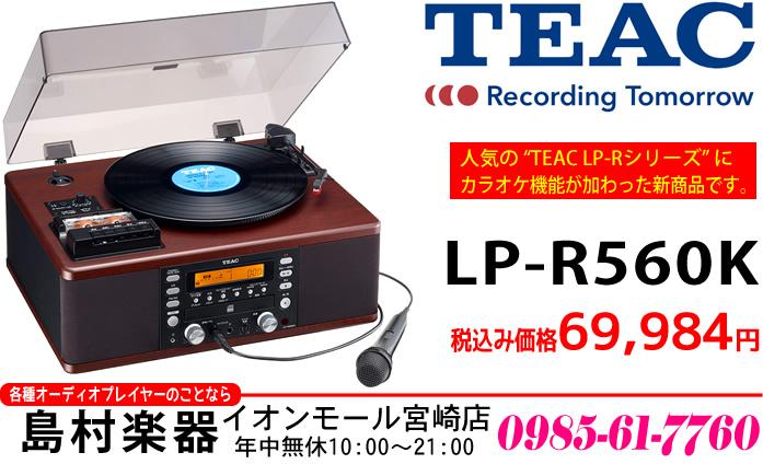 「TEAC LP-R560K」税込み69,984円 お求めは 島村楽器 イオンモール宮崎店 まで