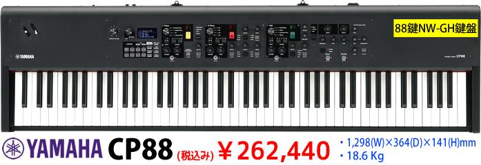 YAMAHA CP88 税込み262,440円 ご予約は島村楽器イオンモール宮崎店まで