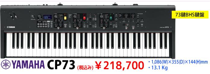YAMAHA CP73 税込み218,700円 ご予約は島村楽器イオンモール宮崎店まで