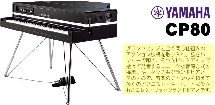 「YAMAHA CP80」いまさら説明が不要な日本が誇る伝説のステージピアノです。