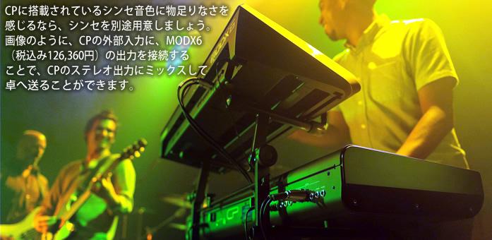 「CP88/73」にはキーボーディストがステージやセッションで要求される各種シンセサーザー音色も収録しています。ちなみに写真のシンセは、「YAMAHA MODX6」税込み126,360円です