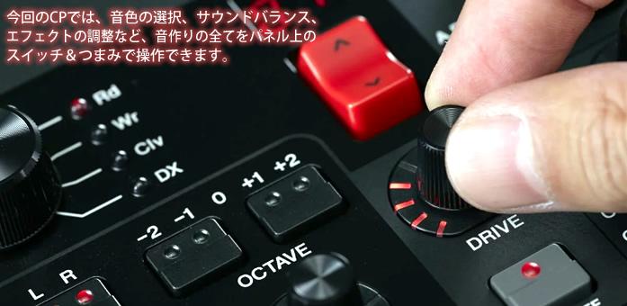 「CP88/73」では、全てのパラメータをボタン・スイッチ・ロータリーノブの操作でリアルタイムに変化させることが可能です。